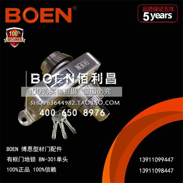 BOEN博恩型材门锁,BN-301单头地弹簧有框门专用地锁,质保五年!