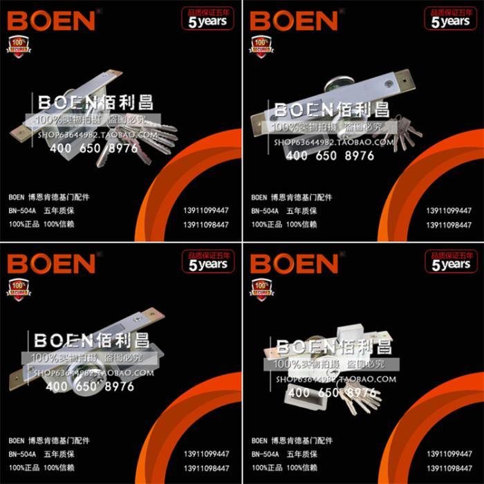 BOEN博恩肯德基门锁BN-504A,含6颗钥匙,质保五年