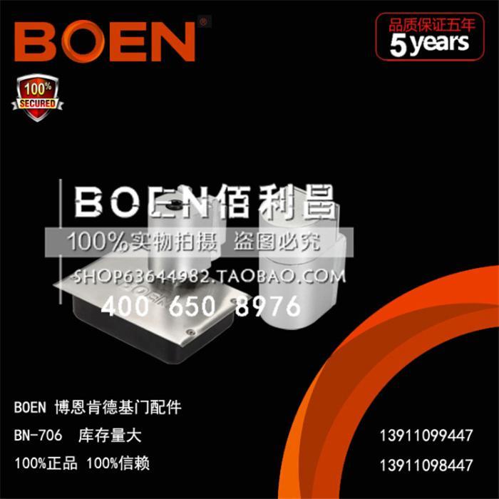 BOEN博恩-肯德基门轴 BN-706 肯德基门专用门轴