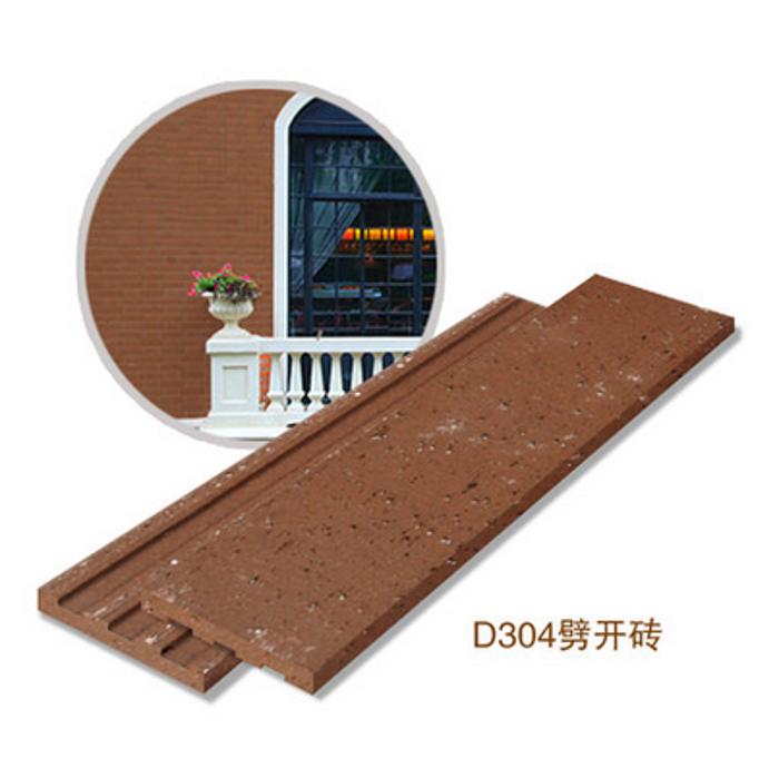 240*60棕色外墙砖哑光 瓷质通体砖 文化石墙砖 仿古砖别墅劈开瓷砖