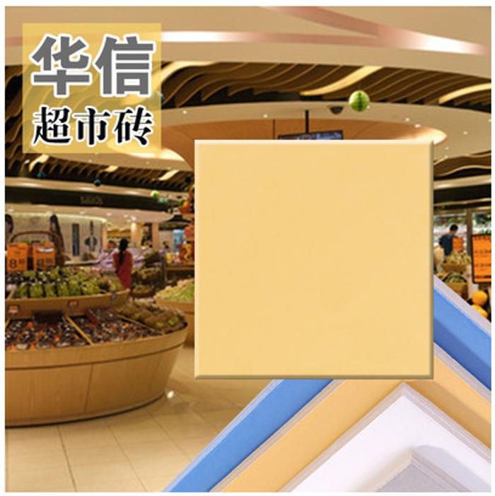 超市耐磨砖 300*300防滑地砖 步行街瓷砖 黄色