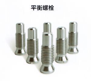 品牌平衡螺栓 平衡螺栓定制 高规格平衡螺栓