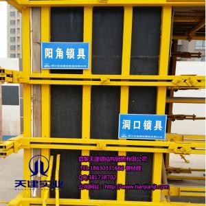 供應剪力墻模板支撐-模板加固部件/點對點服務施工更省心