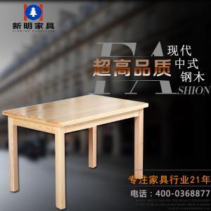 【新明家具】 廚房仿實木餐桌 學習桌 食堂飯店桌 4人6人時尚田園簡約小長方形桌炕桌