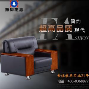 新明办公沙发 办公家具 办公接待沙发 经理休息会客沙发三人位