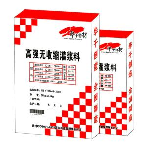 CGM/HGM-3高强无收缩灌浆料(超细型)    流动度大、抗压强度高    哈尔滨市道外区哈欧德建材商店