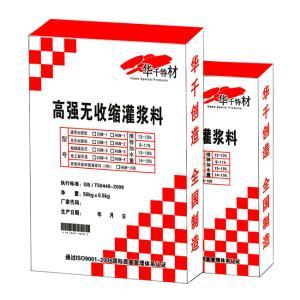 CGM/HGM-4高强无收缩灌浆料(早强型)    流动度大、抗压强度高    哈尔滨市道外区哈欧德建材商店