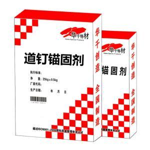 HGM道钉锚固剂    抗压强度高、锚固性可靠    哈尔滨市道外区哈欧德建材商店