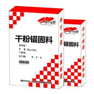 干粉锚固料    快凝、快硬、超早强、锚固力可靠   哈尔滨市道外区哈欧德建材商店