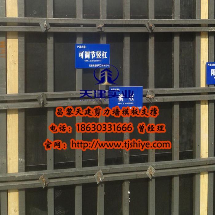 第四代钢结构剪力墙模板支撑体系天建实业更专业