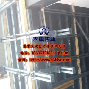 天建實業q235剪力墻模板