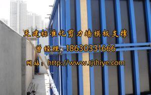 厂家定制供应剪力墙内撑建筑钢模组合模板