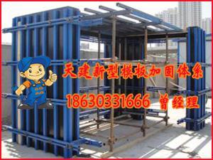 北京新型方钢模板支撑体系