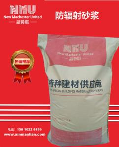 防辐射砂浆    抗穿透性辐射能力强、密度高、匀质性、结构强度高    新曼联(北京)工程材料技术研究院有限公司