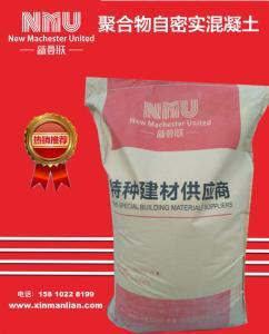聚合物自密实混凝土    高粘聚性、高保水性、高强度    新曼联(北京)工程材料技术研究院有限公司