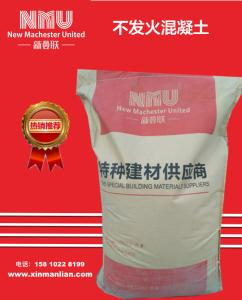 不發火混凝土    高密度、不起塵、永不褪色、易清潔    新曼聯(北京)工程材料技術研究院有限公司