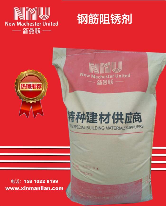 钢筋阻锈剂(粉体+液体)   延缓钢筋锈蚀、适应性强、掺量低,性价比高    新曼联(北京)工程材料技术研究院有限公司
