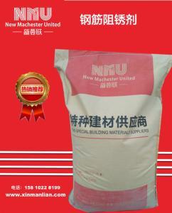 鋼筋阻銹劑(粉體+液體)   延緩鋼筋銹蝕、適應性強、摻量低,性價比高    新曼聯(北京)工程材料技術研究院有限公司