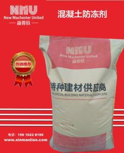 混凝土防冻剂    防冻、早强、引气、减水    新曼联(北京)工程材料技术研究院有限公司