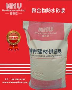 聚合物防水砂漿    防水抗滲、粘結強度高、耐高溫、耐老化、抗凍性好     新曼聯(北京)工程材料技術研究院有限公司