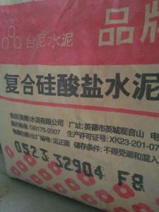 臺泥牌水泥 沈陽市沈北新區鑫鵬森商貿有限公司