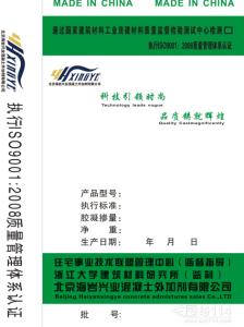 混凝土养护剂    涂层无色透明、不泛黄、减少龟裂、提高早期强度、缩短施工周期     北京海岩兴业混凝土外加剂销售有限公司