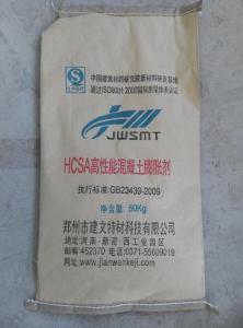 高性能混凝土膨胀剂    膨胀性能高、膨胀速度适宜、长期性能稳定    郑州市建文特材科技有限公司