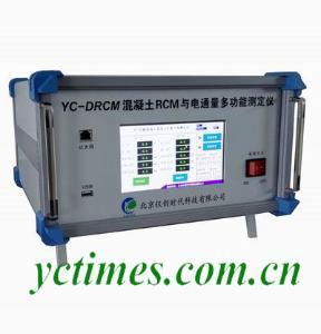 混凝土RCM與電通量多功能測定儀(三種方法)