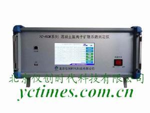 混凝土氯離子擴散系數測定儀RCM(兩種方法)