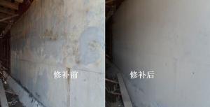 蜂窝麻面处理      恢复混凝土表面光洁平整    北京聚合筋建筑修复技术中心