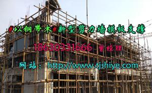 新型剪力墙模板支撑混凝土预制建筑施工效果好