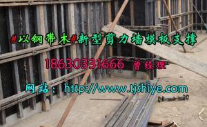 新型剪力墙模板支撑桥梁钢模板质量过硬