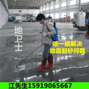 廠房水泥地面起砂處理劑 防止混凝土地面起灰密封固化劑