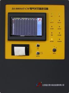 电气火灾监控系统(漏电火灾报警系统)