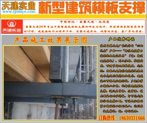 武漢天建實業Q235新型模板支撐,優質建材