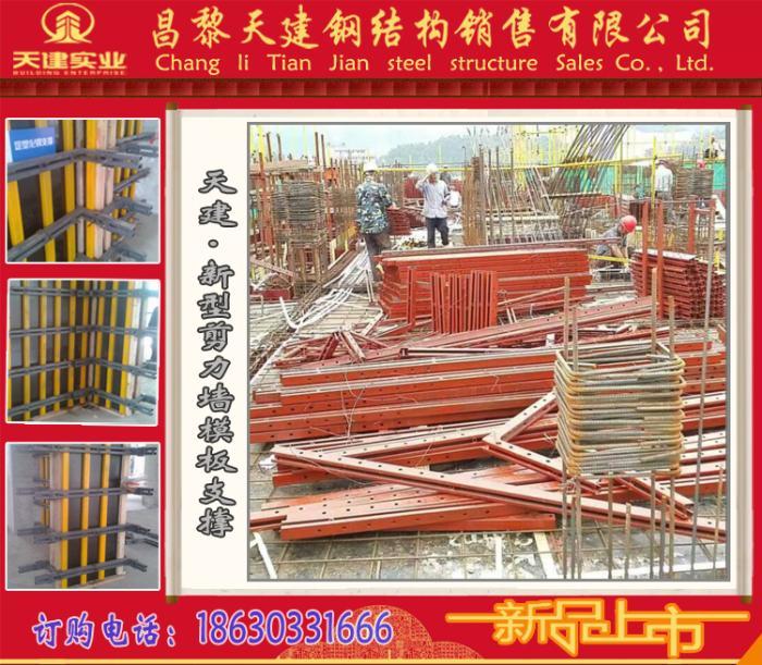 工厂剪力墙模板钢背楞 节约劳动力