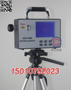 ccz1000直读式粉尘测定仪