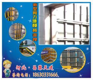 新型剪力墙模板支撑钢背楞龙骨公司货直供