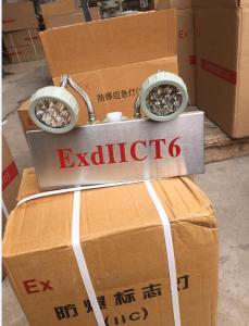 bxj52防爆接线箱  让光明成为享受