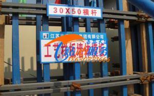 模板支撑安装就位固定钢木模板加固厂家促销