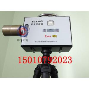 CCZ20 矿用粉尘采样器/大流量采样器