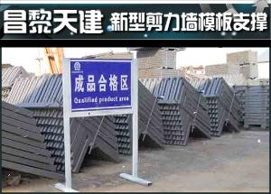 施工材料用的剪力墙支撑定型装置是什么意思