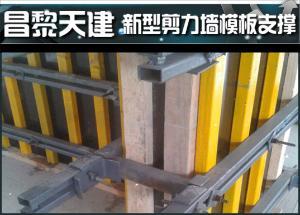 C型钢和新型剪力墙支撑架定型模具是干嘛的