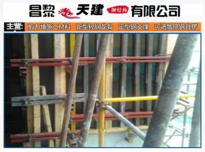 怎么安装可调节建筑模板支撑|现场施工指导