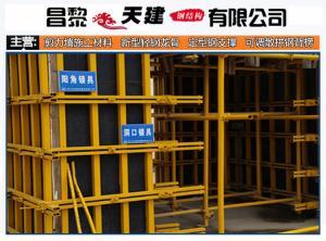 昌黎天建-厂家剪力墙方钢龙骨组合模板不受层高影响