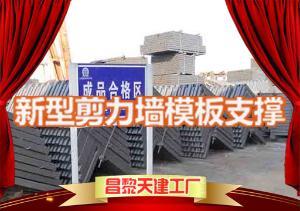 厂家供应新型组件式建筑模板支撑体系采用方钢体系