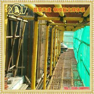 长春顶板支撑体系钢模板支撑体系新型剪力墙支撑