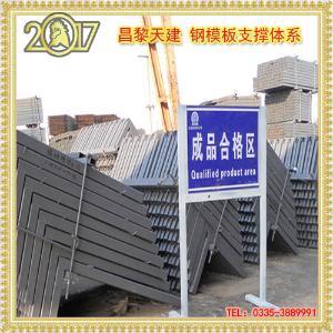天建塑料模板加固体系采用合金钢建筑钢支撑