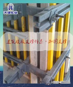 章丘|天建实业新型可调节钢模板支撑体系行业领先