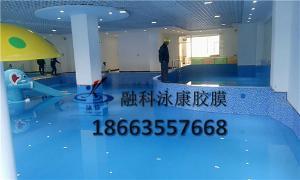 融科游泳池防水装饰胶膜